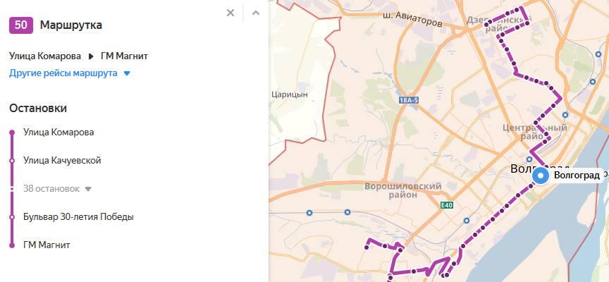 Маршруты общественного транспота Волгограда