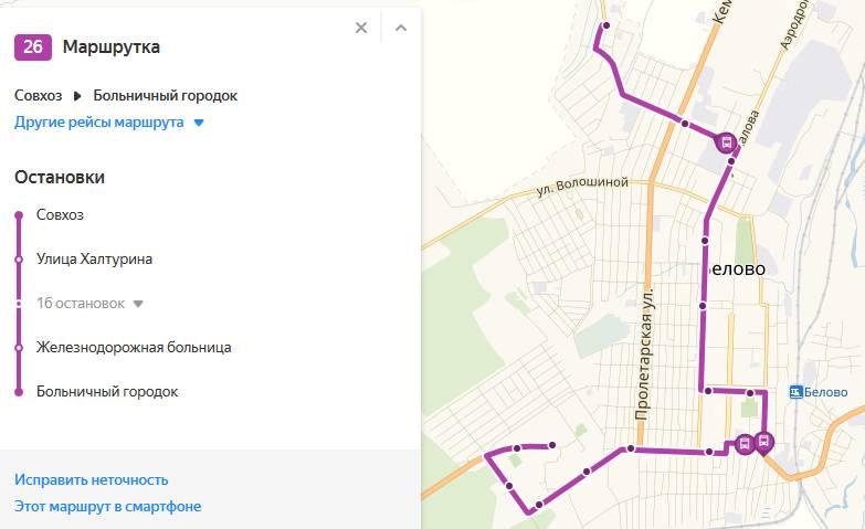 Общественный транспорт Белово
