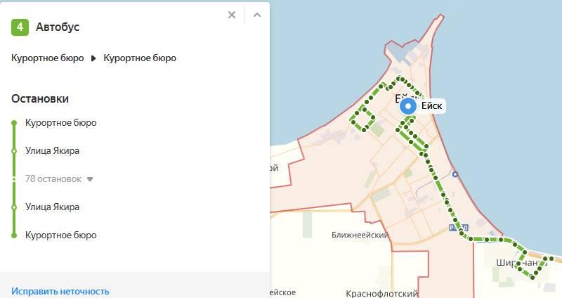 Общественный транспорт Ейска