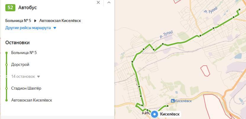 Общественный транспорт Киселевска