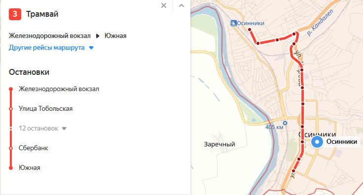 Общественный транспорт Осинников