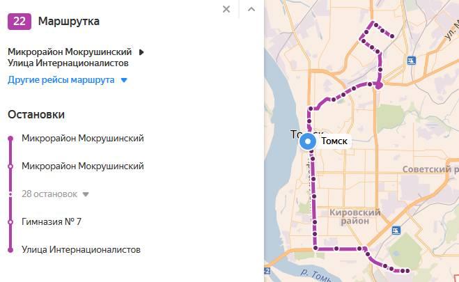 Общественный транспорт Томска