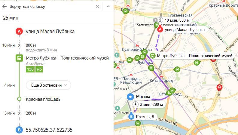 отслеживание общественного транспорта по маршруту