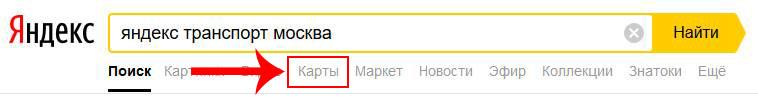 Переход в Яндекс карты