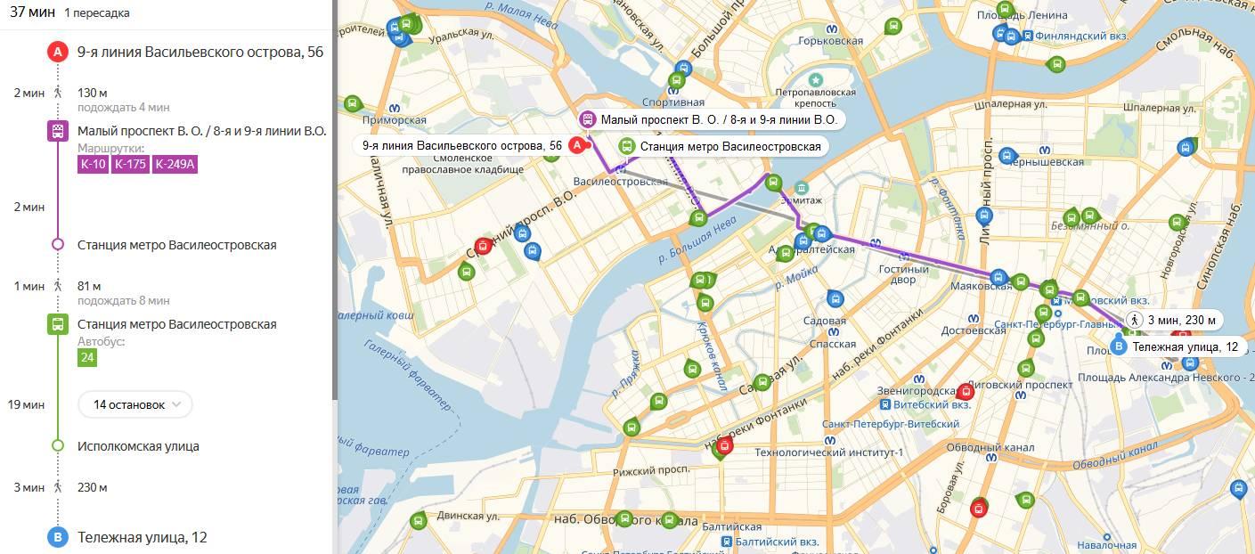 Проложить маршрут общественного транспорта на карте Санкт-Петербурга