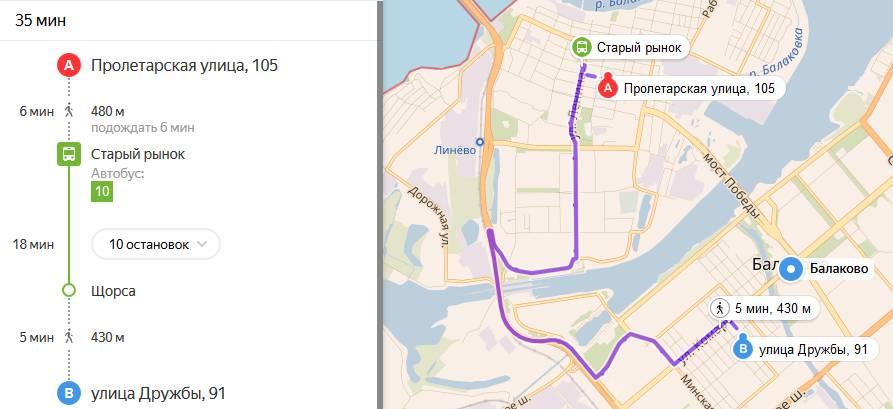 Яндекс транспорт Балаково онлайн