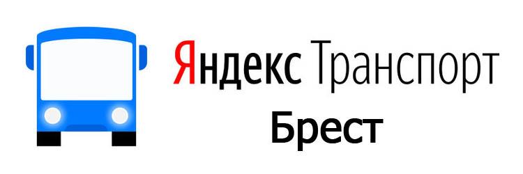 Яндекс транспорт Брест