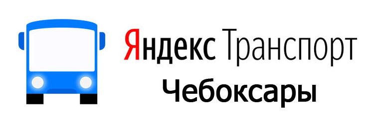 Яндекс транспорт Чебоксары