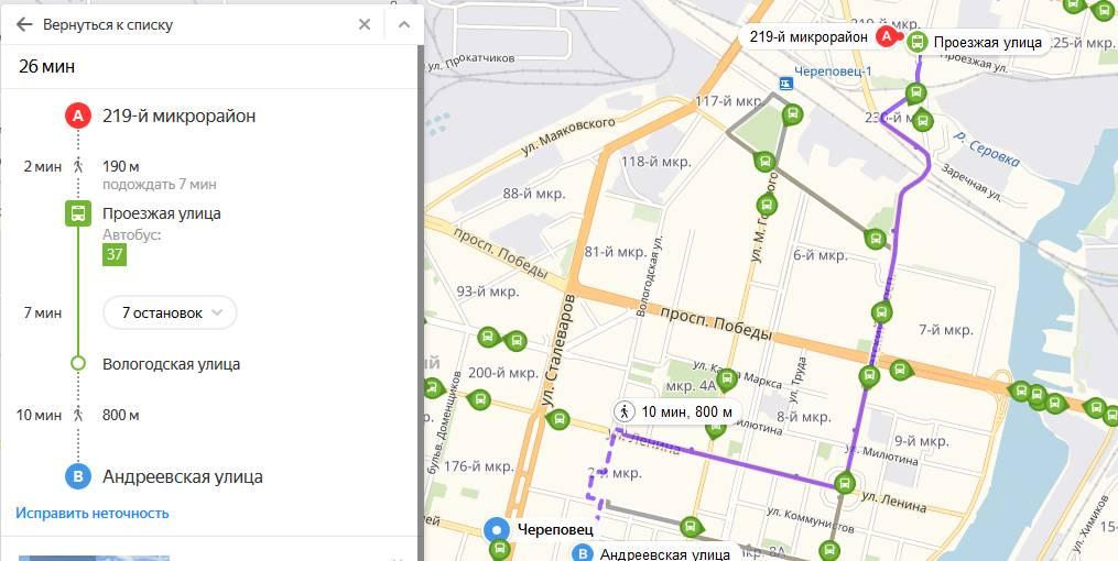 Яндекс транспорт Череповец онлайн