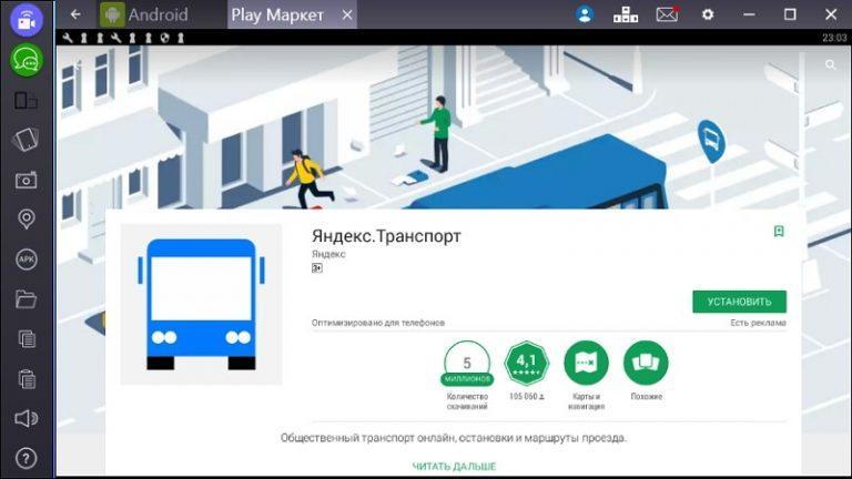 Яндекс транспорт для компьютера