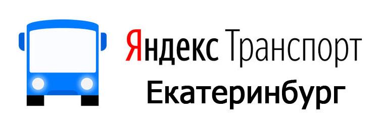 Яндекс транспорт Екатеринбург