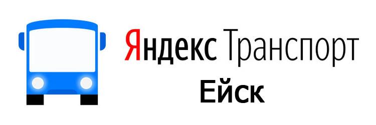 Яндекс транспорт Ейск