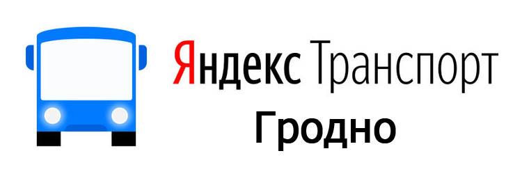 Яндекс транспорт Гродно