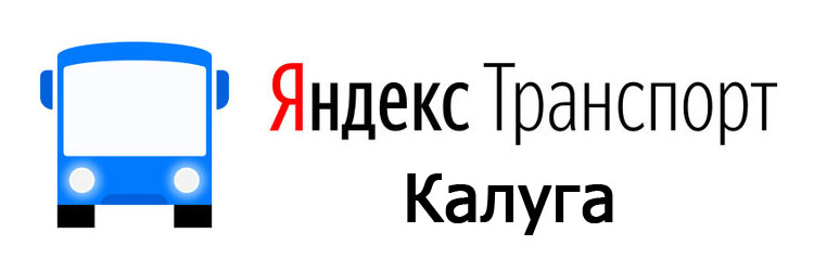 Яндекс транспорт Калуга