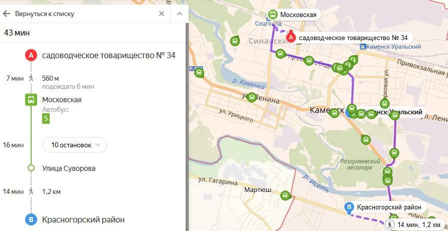 Яндекс транспорт Каменск-Уральский онлайн