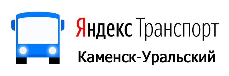 Яндекс транспорт Каменск-Уральский