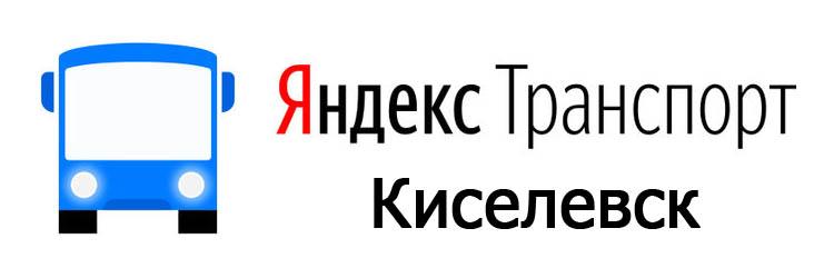 Яндекс транспорт Киселевск