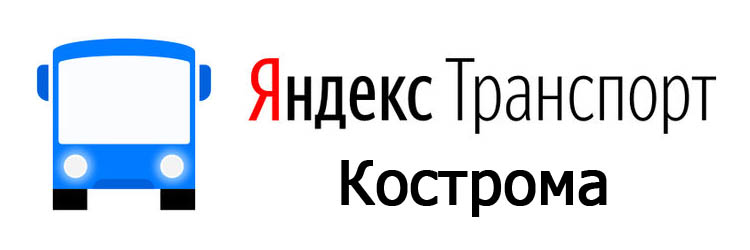 Яндекс транспорт Кострома