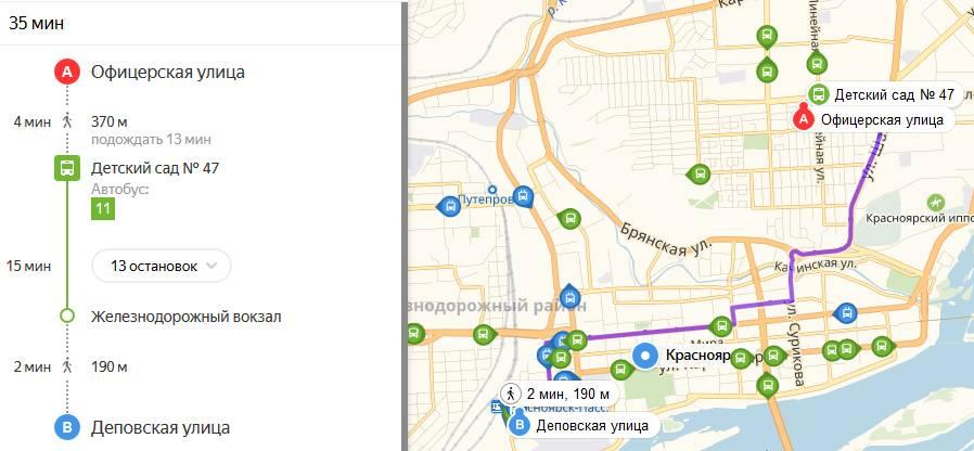 Яндекс транспорт Красноярск онлайн