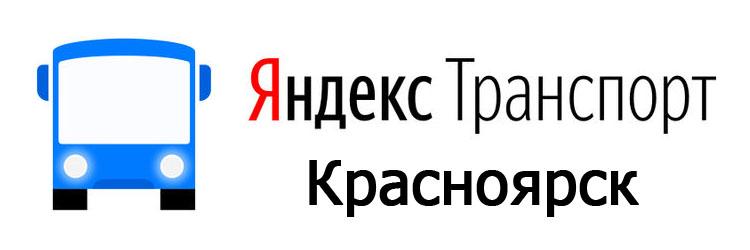 Яндекс транспорт Красноярск