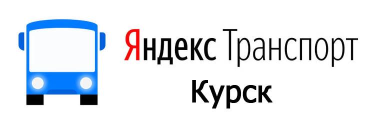 Яндекс транспорт Курск