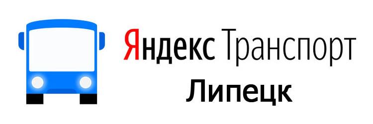 Яндекс транспорт Липецк