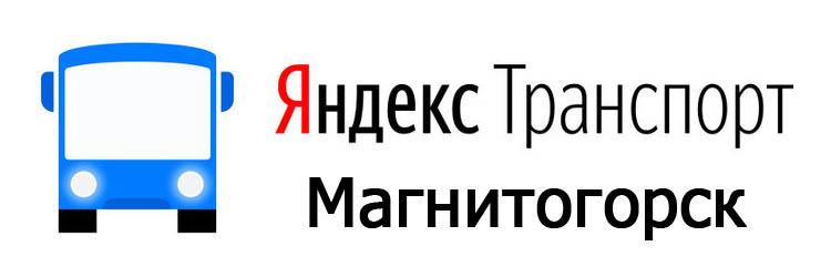 Яндекс транспорт Магнитогорск