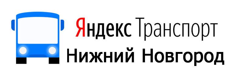 Яндекс транспорт Нижний Новгород