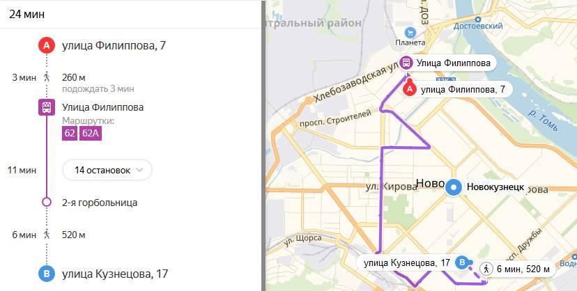 Яндекс транспорт Новокузнецк онлайн