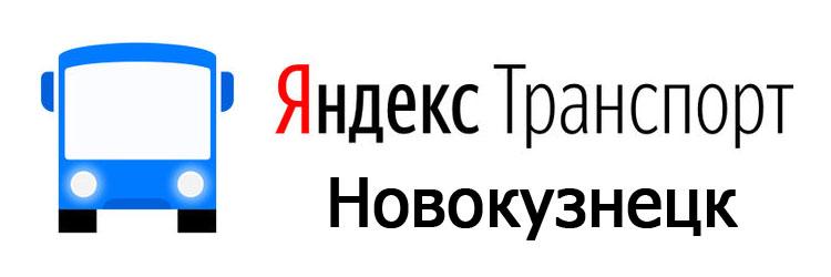 Яндекс транспорт Новокузнецк