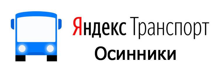 Яндекс транспорт Осинники