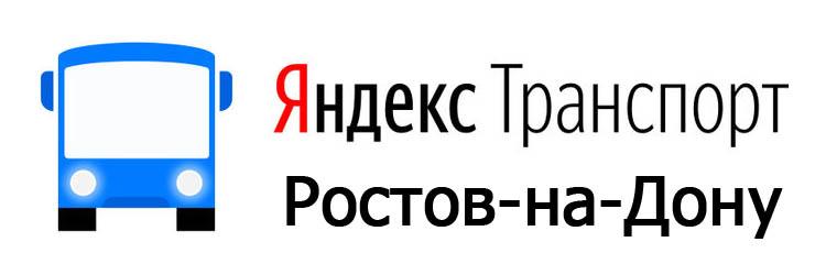 Яндекс транспорт Ростов-на-Дону