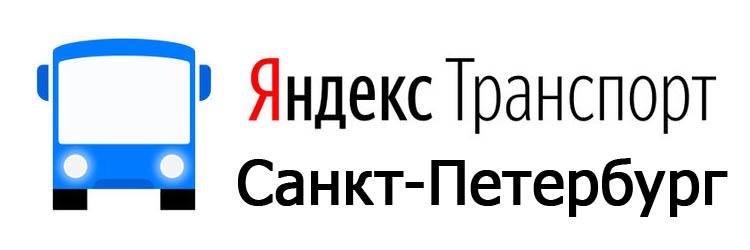 Яндекс транспорт Санкт-Петербург