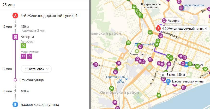 Яндекс транспорт Саратов онлайн