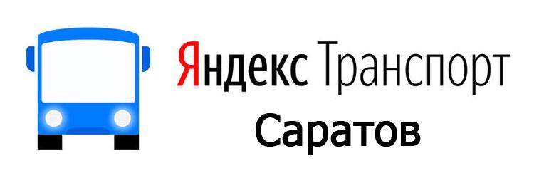Яндекс транспорт Саратов