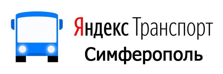 Яндекс транспорт Симферополь