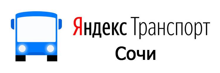 Яндекс транспорт Сочи