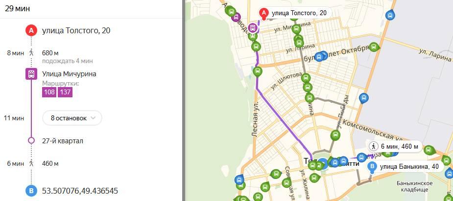 Яндекс транспорт Тольятти онлайн