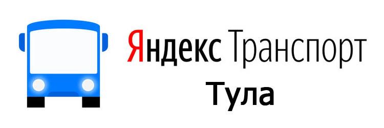 Яндекс транспорт Тула