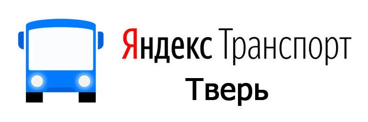 Яндекс транспорт Тверь