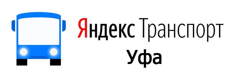 Яндекс транспорт Уфа