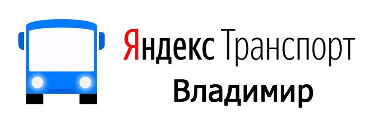 Яндекс транспорт Владимир