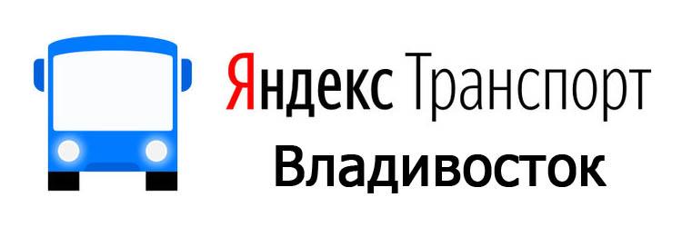 Яндекс транспорт Владивосток