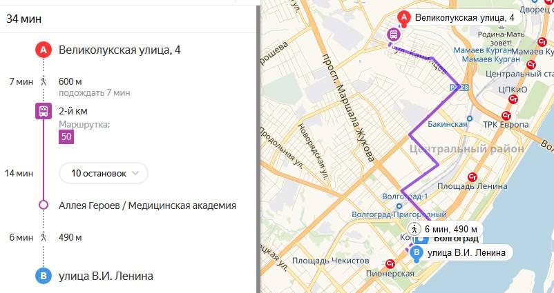Яндекс транспорт Волгоград онлайн