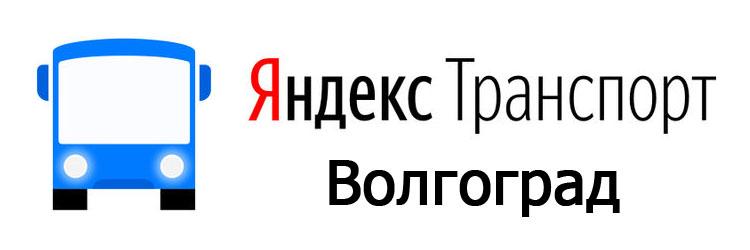 Яндекс транспорт Волгоград