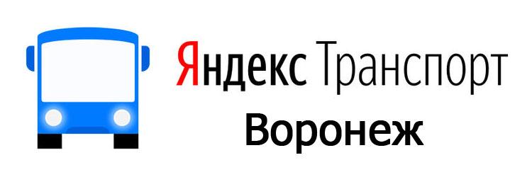 Яндекс транспорт Воронеж