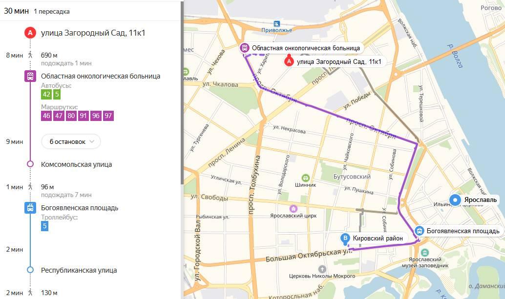 Яндекс транспорт Ярославль онлайн