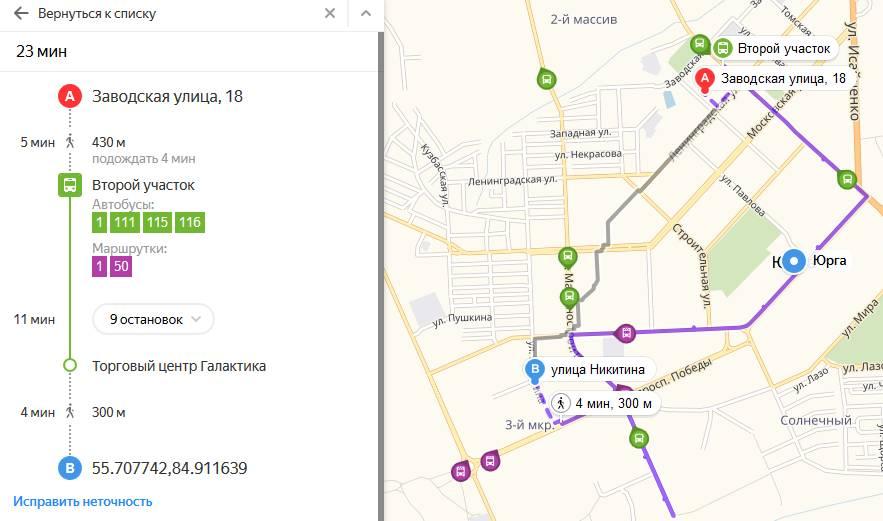 Яндекс транспорт Юрга онлайн